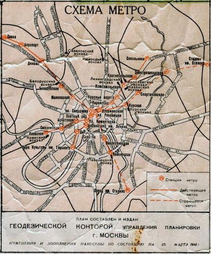 Схема метро с поиском станций