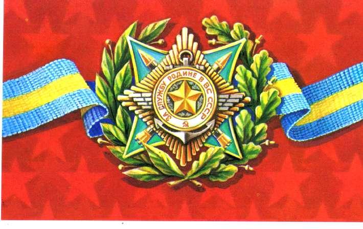 Фото советских открыток на 23 февраля