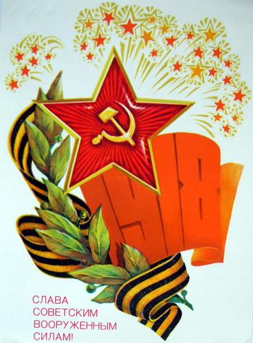 Советские открытки рисунки 23 февраля