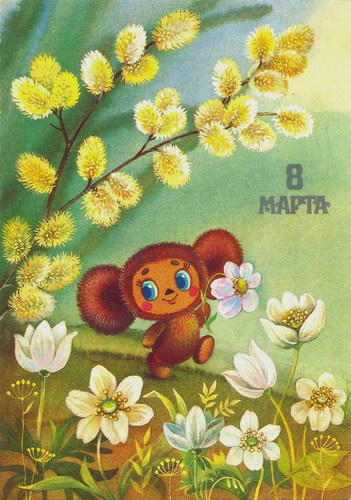 http://basik.ru/images/8_of_march_post_cards/short.jpg