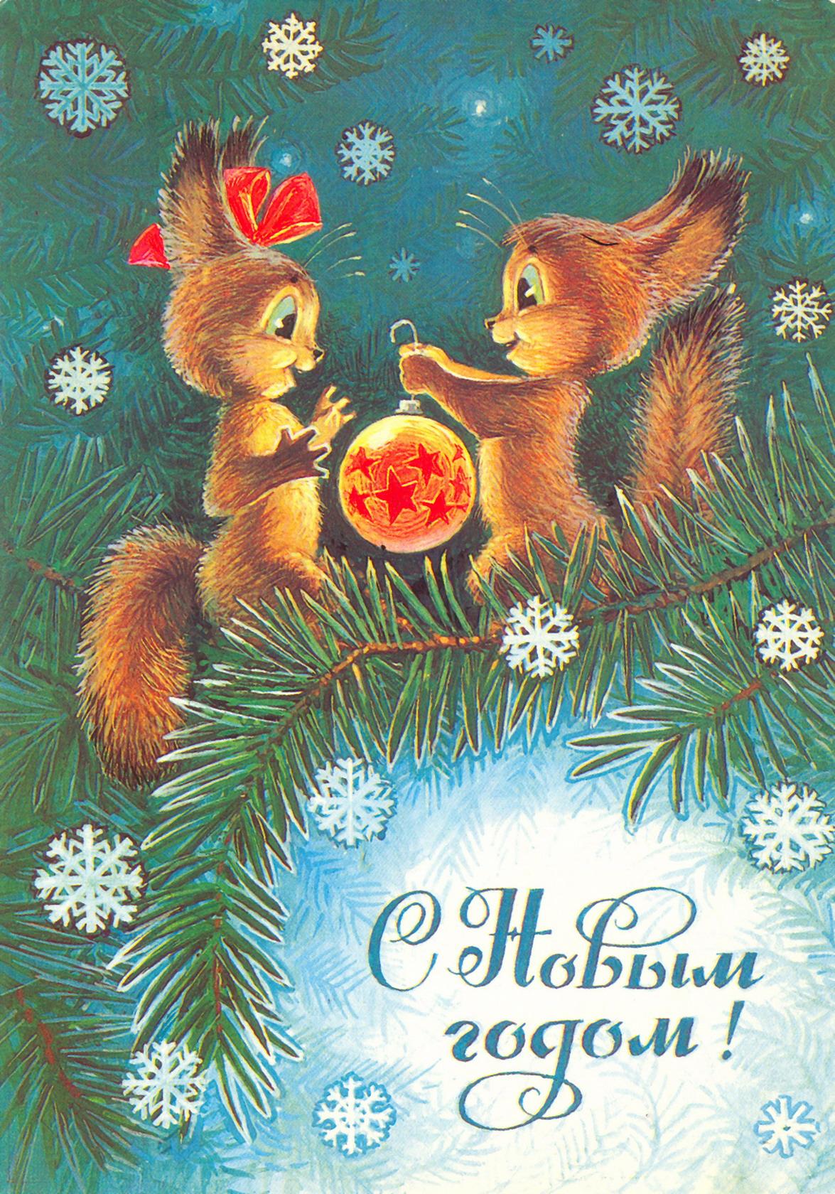 Смотреть открытки новогодние, открытки днем учителя