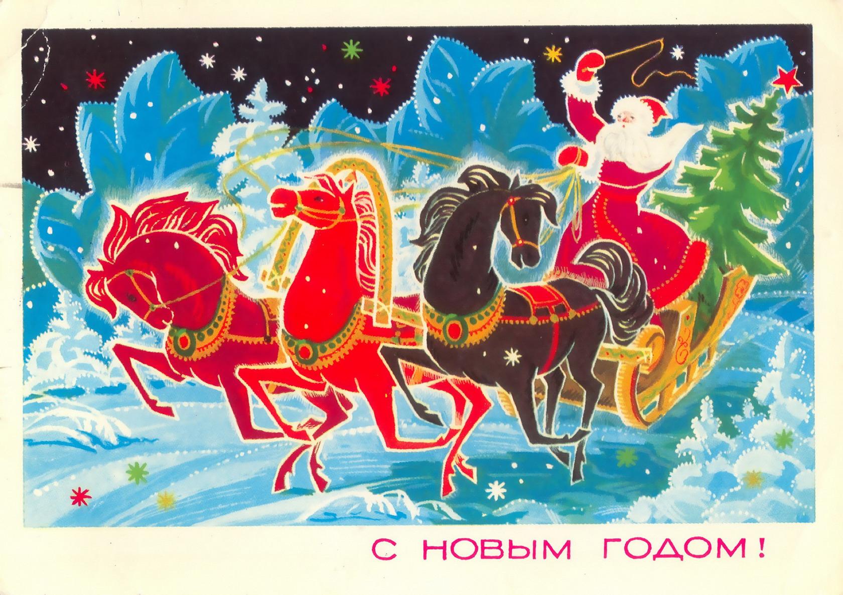 Открытка, новогодние открытки дед мороз на тройке